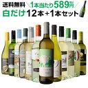 1本当たり なんと589円(税込) 送料無料 白だけ特選ワイン12本+1本セット(合計13本) 116弾 白ワインセット 辛口 白ワイ…