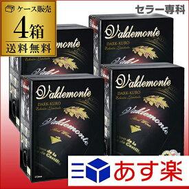 送料無料 箱ワイン バルデモンテ ダーク レッド 3L×4箱 スペイン 赤ワイン 辛口 ボックスワイン BOX BIB バッグインボックス 長S 大容量 【あす楽】