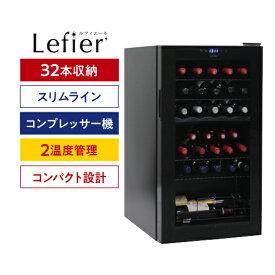 送料無料 ワインセラー ルフィエール『C32SLD』コンプレッサー式 2温度帯 32本 ブラック 家庭用 セラー 1年保証 業務用 薄型 スリム P/B