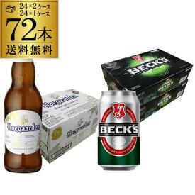 【最大888円クーポン】ヒューガルデン 330ml瓶×24本 1ケースベックス 330ml缶×48本 2ケース送料無料 3ケース 海外ビール ベルギー ドイツ 長S