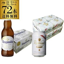 【最大888円クーポン】ヒューガルデン 330ml瓶×24本 1ケースラーデベルガー 330ml缶×48本 2ケース送料無料 3ケース 海外ビール ベルギー ドイツ 長S