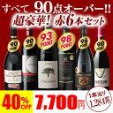 【誰でも3倍】Pバック祭 1万円以上で5倍 送料無料 すべて90点以上 高評価 赤ワイン 6本セット 19弾赤ワインセット 長S 辛口 ギフト