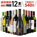 送料無料 金賞入り特選ワイン12本セット206弾 ワイン 飲み比べ ワインセット 白ワインセット 赤ワインセット 辛口 フルボディー ミディアムボディ ギフト