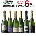 【マラソン中 最大777円クーポン】【送料無料】こだわり抜いた高級辛口シャンパン6本セットなんと!グランクリュ入!…