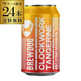 送料無料 ブリュードッグ クロックワーク タンジェリン シトラスセッション IPA 330ml缶×24本 1ケース(24缶)スコットランド 輸入ビール 海外ビール イギリス クラフトビール [長S]
