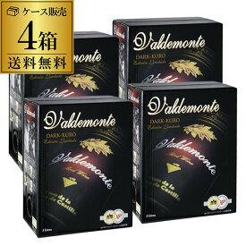 【誰でもP3倍 18〜20日】送料無料 箱ワイン バルデモンテ ダーク レッド 3L×4箱 スペイン 赤ワイン 辛口 ボックスワイン BOX BIB バッグインボックス RSL 大容量