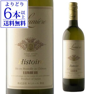 【よりどり6本以上送料無料】ルミエール イストワール 白 750ml 白ワイン 辛口 日本 山梨県 国産ワイン 長S