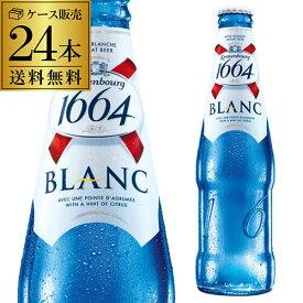 【最大888円クーポン】送料無料 クローネンブルグ ブラン 1664 並行330ml 瓶×24本ケース(24本入) 白ビール フランス アルザス 輸入ビール 海外ビール