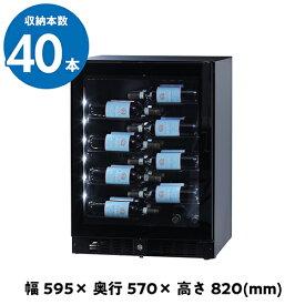 ファンヴィーノ 6月下旬入荷ブリリアント40 BU-138 ワインセラー 40本 コンプレッサー式 家庭用 業務用 鍵付き 棚間広め