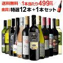 送料無料 金賞入り特選ワイン12本+1本セット(合計13本) 207弾 ワイン 飲み比べ ワインセット 白ワインセット 赤ワイン…