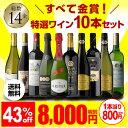 【誰でもP3倍 18〜20日】送料無料 すべて金賞ワイン バラエティ特選10本セット 8弾ワインセット 長S