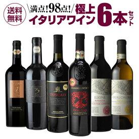 送料無料 満点イタリア赤入り!高評価づくし!極上イタリアワイン6本セット 5弾 イタリアワイン 辛口 赤ワインセット 白 ビオ 長S