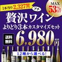 送料無料 MAX53%OFF 好みで選べる!よりどり『プチ贅沢ワイン』3本 カスタマイズセット シーン、好みにあわせて 組み合わせ自由♪ アソート ワインセット 6,980円均一 赤 白 泡 シャンパン シャンパーニュ フランス イタリア スペイン 長S