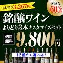 送料無料 MAX60%OFF 好みで選べる!よりどり銘醸ワイン3本 カスタマイズセット シーン、好みにあわせて 組み合わせ自由♪ アソート ワインセット 9,800円均一 赤 白 泡 シャンパン シャンパーニュ フランス スペイン イタリア 長S