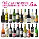 1本当たり750円(税別) 送料無料 好みで選べる!よりどりワイン6本 カスタマイズセット アソート 選り取り オリジナルワインセット【P3倍対象外】