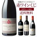 【エントリーP5倍 マラソン中】【送料無料】高級ワインを探せ! 赤ワインくじ 第13弾!ロマネサンヴィヴァンが当たる…