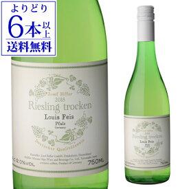 【誰でもワインP5倍 10/20限定】ルイファイス リースリング トロッケン QBA 750ml 白ワイン 辛口 ドイツ 長S