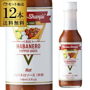 送料無料 マリーシャープス ハバネロソース ホット 12本セット 148ml 調味料 ハバネロ チリソース 長S