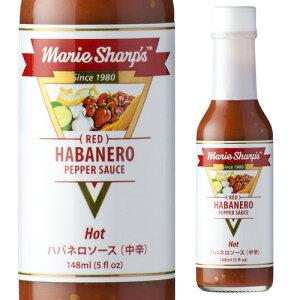 マリーシャープス ハバネロソース ホット 148ml 調味料 ハバネロ チリソース 長S