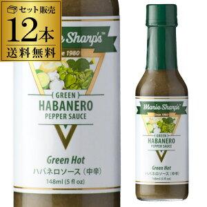 送料無料 マリーシャープス ハバネロソース グリーンホット 148ml 12本セット 調味料 ハバネロ チリソース 長S