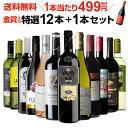 送料無料 金賞入り特選ワイン12本+1本セット(合計13本) 208弾 ワイン 飲み比べ ワインセット 白ワインセット 赤ワイン…