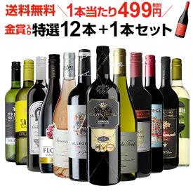 【誰でもP3倍 18〜20日】送料無料 金賞入り特選ワイン12本+1本セット(合計13本) 208弾 ワイン 飲み比べ ワインセット 白ワインセット 赤ワインセット 辛口 フルボディー ミディアムボディ ギフト