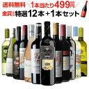 送料無料 金賞入り特選ワイン12本+1本セット(合計13本) 209弾 ワイン 飲み比べ ワインセット 白ワインセット 赤ワイン…