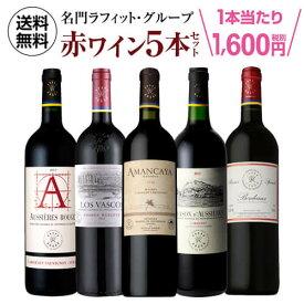 名門ラフィットグループが手掛ける 赤ワイン5本セット 2弾赤ワインセット 長S