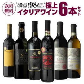 【誰でもP3倍 18〜20日】送料無料 満点イタリア赤入り!高評価づくし!極上イタリアワイン6本セット 6弾 イタリアワイン 辛口 赤ワインセット 白 ビオ 長S