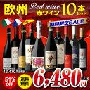 【誰でもP3倍 18〜20日】1本当り648円(税別) 送料無料 欧州赤ワイン10本セット特選 赤ワイン 10本セット 3弾 ワインセ…
