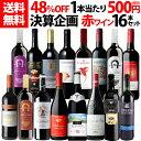 1本当たり500円(税別) 送料無料 決算企画 赤ワイン 16本セット ワイン 赤ワインセット ミディアムボディ フルボディ …