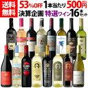 1本当たり500円(税別) 送料無料 決算企画 特選ワイン 16本セット < 赤・白・ロゼ > ワイン 赤ワイン 白ワイン ワイ…