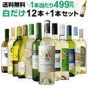 1本当たり なんと499円(税別) 送料無料 白だけ特選ワイン12本 90弾 白ワインセット 辛口 白ワイン シャルドネ 長S