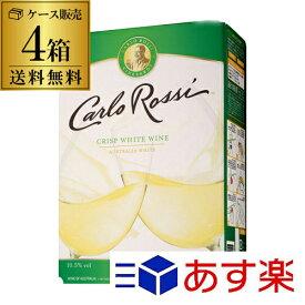 最大300円クーポン配布 送料無料 《箱ワイン》カルロ ロッシ ホワイト 3L×4箱ケース (4箱入) 3,000ml ボックスワイン BIB ボックスワイン BOX カルロロッシ BIB バッグインボックス likaman_CAW 大容量 RSL