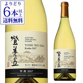 【よりどり6本以上送料無料】登美の丘 甲州 2018 白ワイン 750ml 辛口 国産ワイン 日本ワイン 山梨県 ギフト 長S