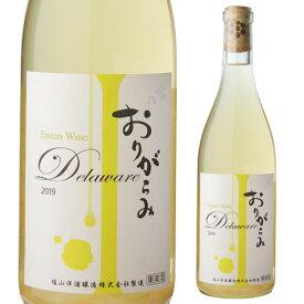 塩山ワイン デラウェア おりがらみ 720ml 白ワイン 日本ワイン 国産ワイン にごりワイン 山梨 甲州ワイン 塩山洋酒醸造 塩山ワイン 長S