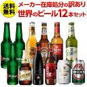 キャッシュレス5%還元対象品ギフト解体品 在庫処分の訳あり品 海外ビール セット 飲み比べ 詰め合わせ 12本 送料無料 世界のビールセット アウトレット 外箱不良 自宅用 長S
