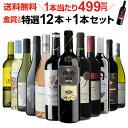 1本あたり499円(税別) 送料無料 金賞入り特選ワイン12本+1本セット(合計13本) 210弾 ワイン 飲み比べ ワインセット 白…