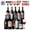 最大300円クーポン配布 1本当り648円(税別) 送料無料 欧州赤ワイン10本セット特選 赤ワイン 10本セット 4弾 ワインセ…