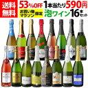 1本当たり590円(税別) 送料無料 特別企画 泡だけ 16本セット シャンパーニュ製法11本入り スパークリングワイン シャ…