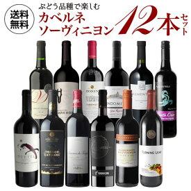 【送料無料】ぶどう品種で楽しむ カベルネ ソーヴィニヨン 12本セット 1弾 ワイン 赤ワインセット ミディアムボディ フルボディ プレゼント 赤ワイン セット ギフト 飲み比べ 長S