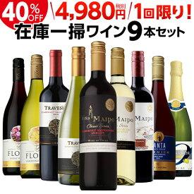 1本当り554円税別 送料無料 終売品を集めた 在庫一掃9本ワインセット ミックス 赤ワイン 白ワイン スパークリング 辛口 フルボディ ミディアムボディ
