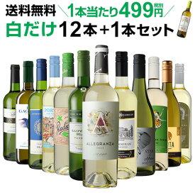1本当たり なんと499円(税別) 送料無料 白だけ特選ワイン12本 91弾 白ワインセット 辛口 白ワイン シャルドネ 長S