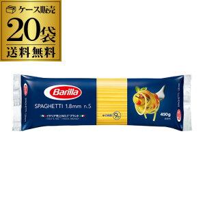 バリラ スパゲッティ NO.5 (1.8mm) 450g×20袋 1ケース 送料無料 1袋あたり212円(税別) ロングパスタ パスタ 正規輸入品 長S