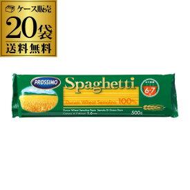 プロッシモ スパゲッティ (1.6mm) 500g×20袋 1ケース 送料無料 1袋あたり162円(税別) ロングパスタ パスタ デュラム小麦 長S