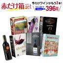 最大300円クーポン配布 送料無料 《箱ワイン》6種類の赤箱ワインセット95弾【セット(6箱入)】赤ワイン セット 赤 ボッ…