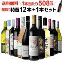 1本あたり508円(税別) 送料無料 金賞入り特選ワイン12本+1本セット(合計13本) 212弾 ワイン 飲み比べ ワインセット 白…