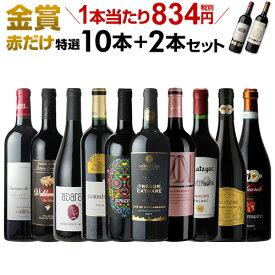 金賞赤だけ特選10本セット+2本(合計12本)23弾ワインセット 赤ワインセット 金賞ワイン 長S