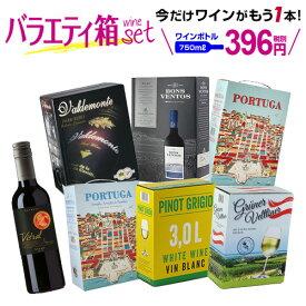 【200円クーポン】送料無料 《箱ワイン》バラエティセット63弾【セット(6箱入)】 [赤] 3種類 ・[白] 3種類 BOXワインワインセット ボックスワイン BIB バッグインボックス 長S