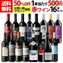 1本当たり500円(税別) 送料無料 特別企画 赤ワイン 16本セット ワイン 赤ワインセット ミディアムボディ フルボディ …